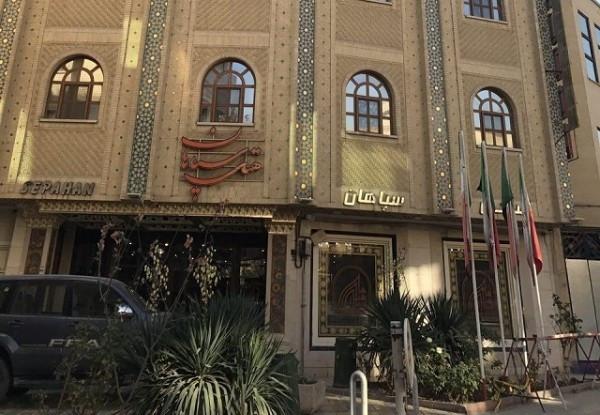 هتل سپاهان