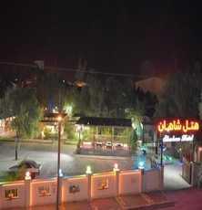 هتل-شاهان