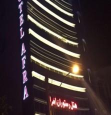هتل-افرا
